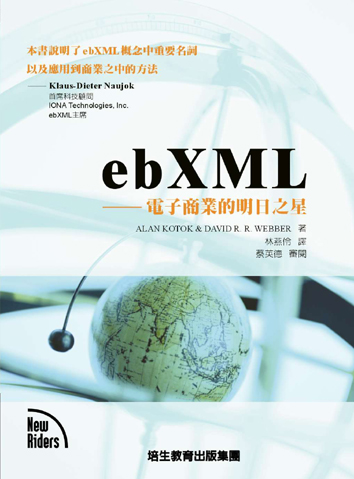ebxml book cover - Chinese
